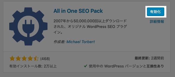 All in One SEO Packの追加手順